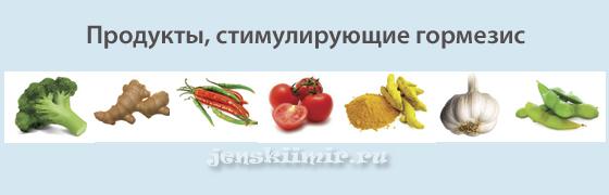 продукты, стимулирующие гормезис